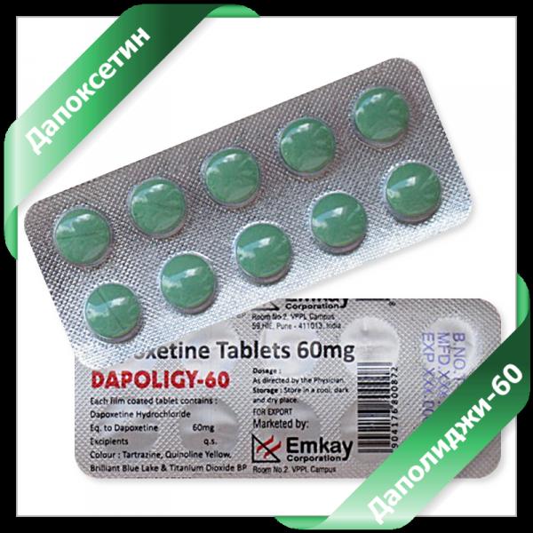 дапоксетин цена отзывы
